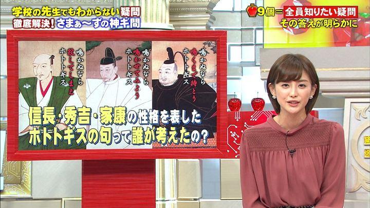 2017年11月11日宮司愛海の画像34枚目