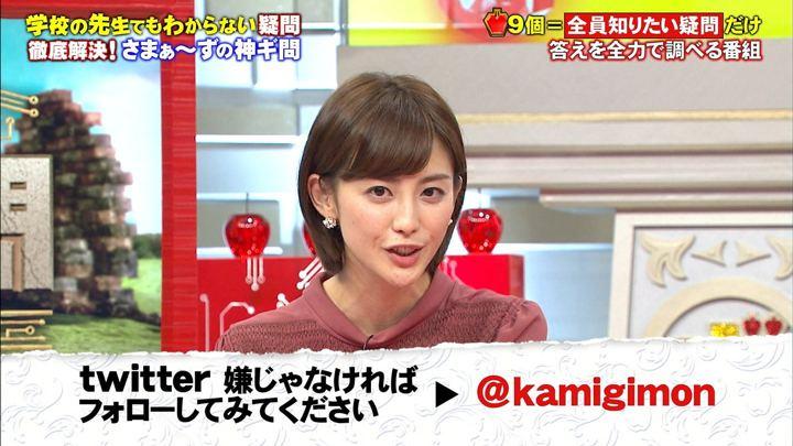 2017年11月11日宮司愛海の画像39枚目
