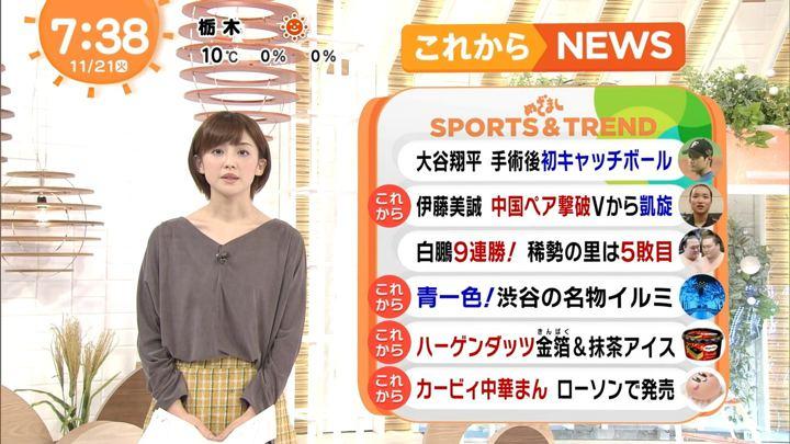 2017年11月21日宮司愛海の画像23枚目