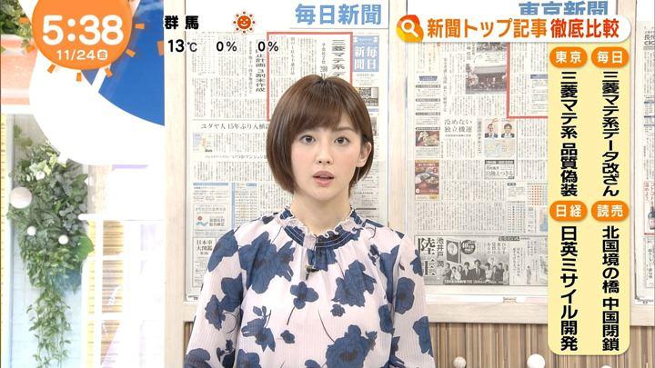 2017年11月24日宮司愛海の画像09枚目