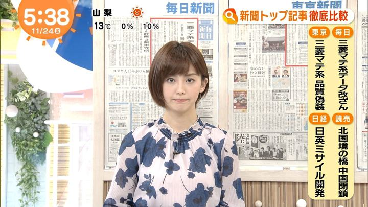 2017年11月24日宮司愛海の画像10枚目