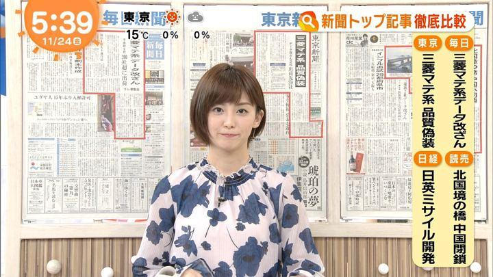 2017年11月24日宮司愛海の画像11枚目