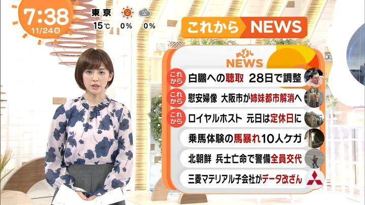 2017年11月24日宮司愛海の画像29枚目