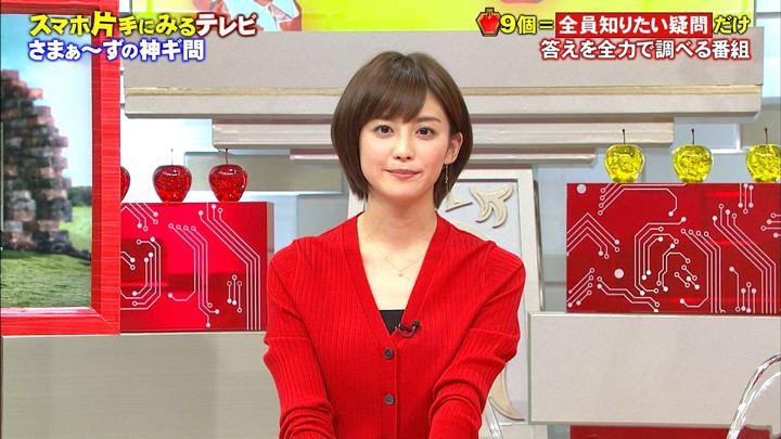 2017年11月25日宮司愛海の画像36枚目
