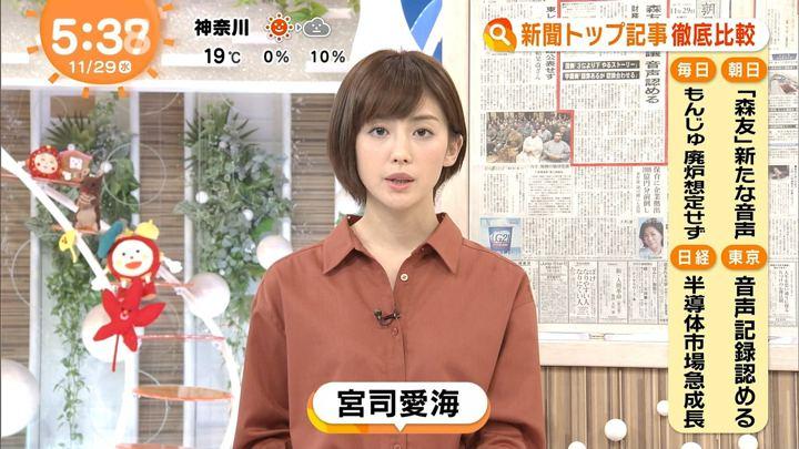 2017年11月29日宮司愛海の画像04枚目