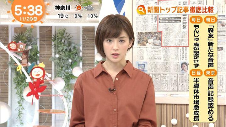 2017年11月29日宮司愛海の画像05枚目