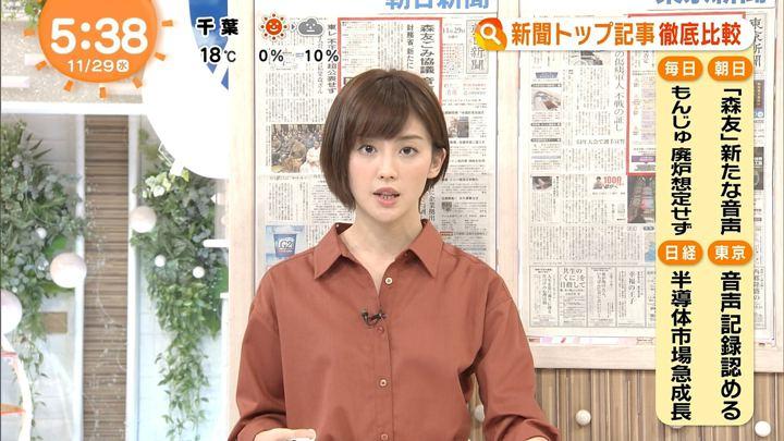 2017年11月29日宮司愛海の画像06枚目