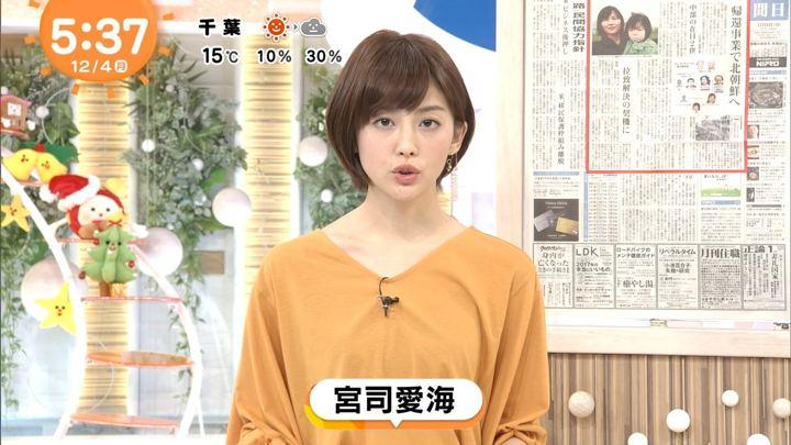 2017年12月04日宮司愛海の画像05枚目