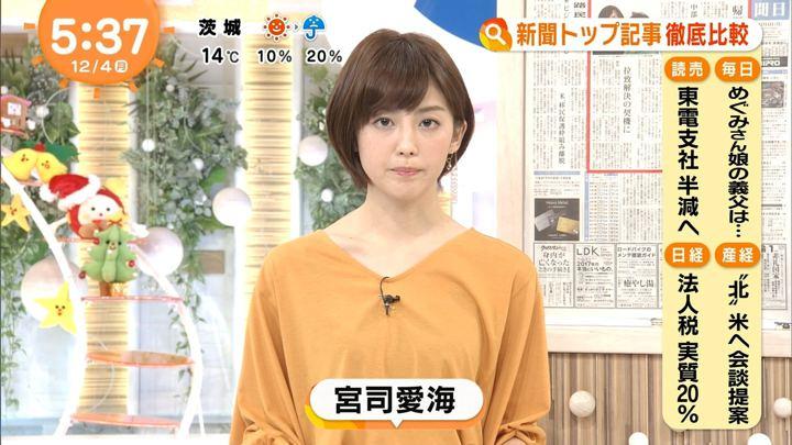 2017年12月04日宮司愛海の画像06枚目