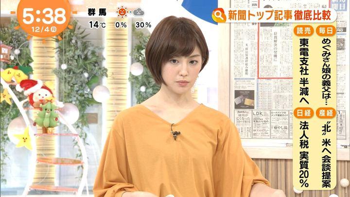 2017年12月04日宮司愛海の画像08枚目