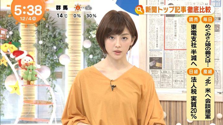 2017年12月04日宮司愛海の画像09枚目