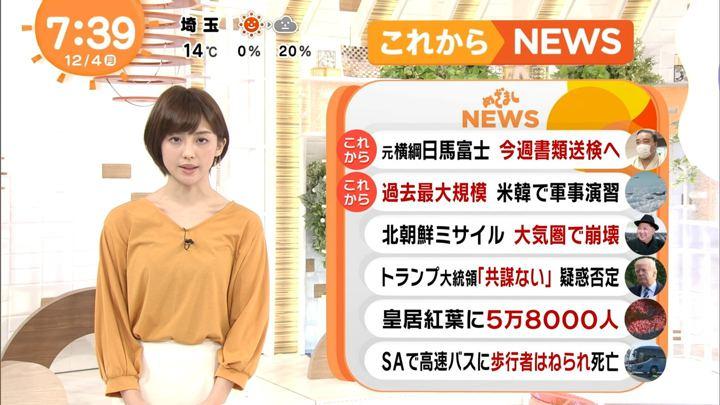 2017年12月04日宮司愛海の画像25枚目