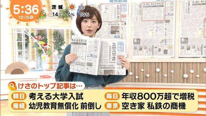 2017年12月05日宮司愛海の画像03枚目