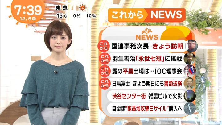 2017年12月05日宮司愛海の画像23枚目