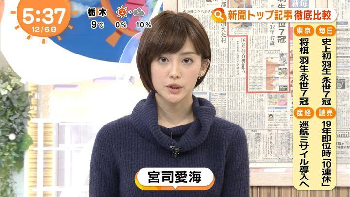 2017年12月06日宮司愛海の画像03枚目