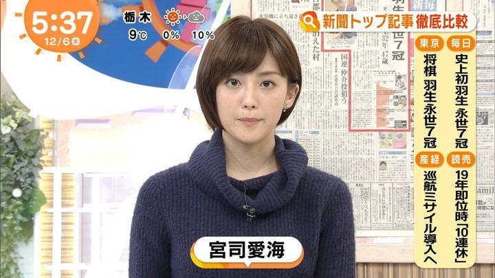 2017年12月06日宮司愛海の画像04枚目