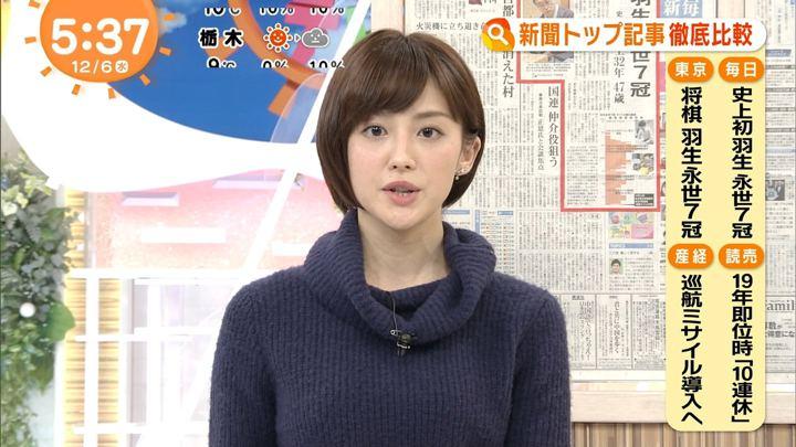 2017年12月06日宮司愛海の画像05枚目