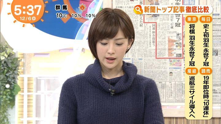 2017年12月06日宮司愛海の画像06枚目
