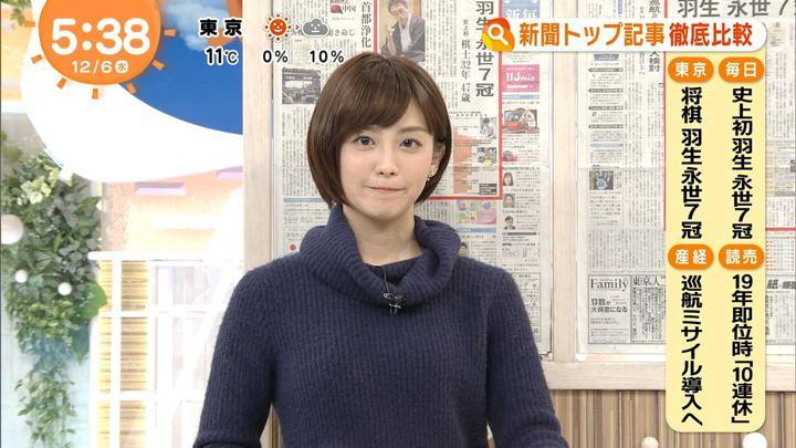 2017年12月06日宮司愛海の画像07枚目