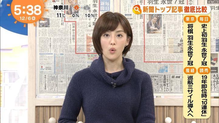 2017年12月06日宮司愛海の画像08枚目