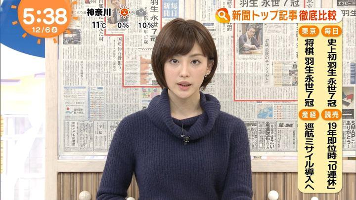 2017年12月06日宮司愛海の画像09枚目