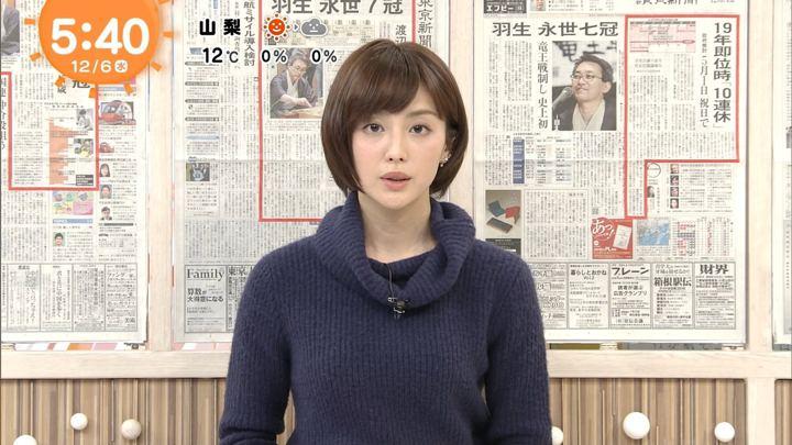 2017年12月06日宮司愛海の画像11枚目