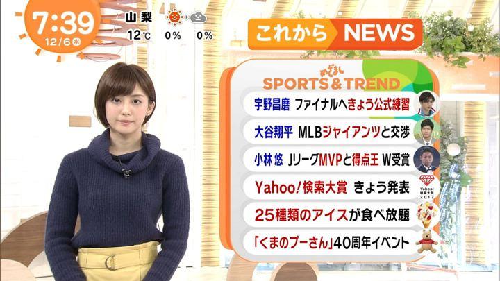 2017年12月06日宮司愛海の画像26枚目