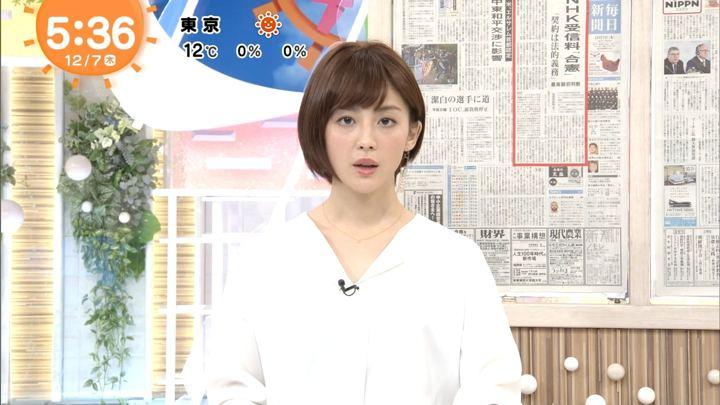 2017年12月07日宮司愛海の画像03枚目