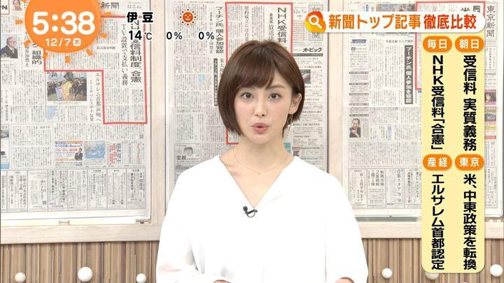 2017年12月07日宮司愛海の画像05枚目