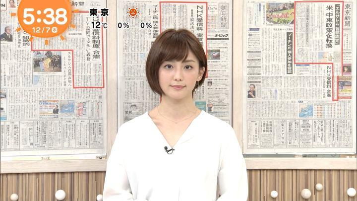 2017年12月07日宮司愛海の画像07枚目