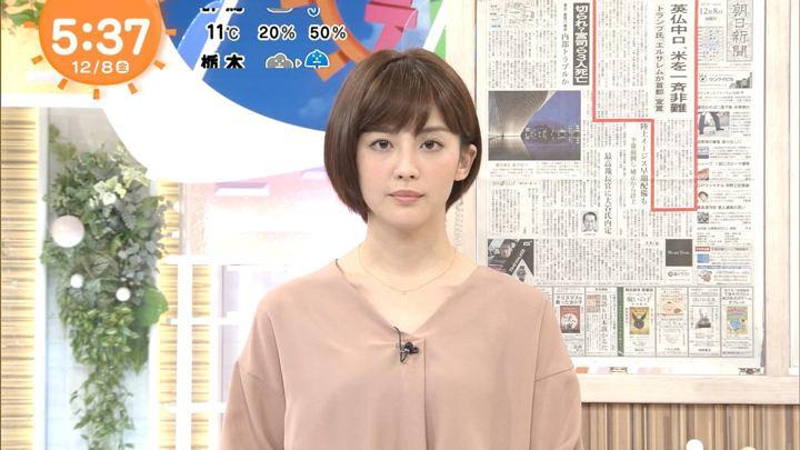 2017年12月08日宮司愛海の画像06枚目