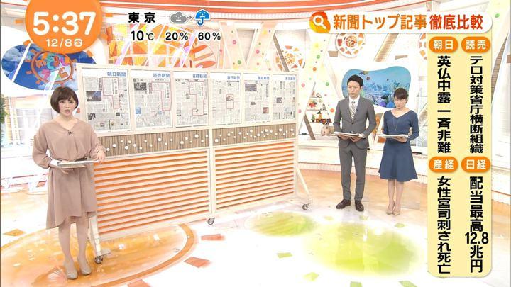2017年12月08日宮司愛海の画像08枚目