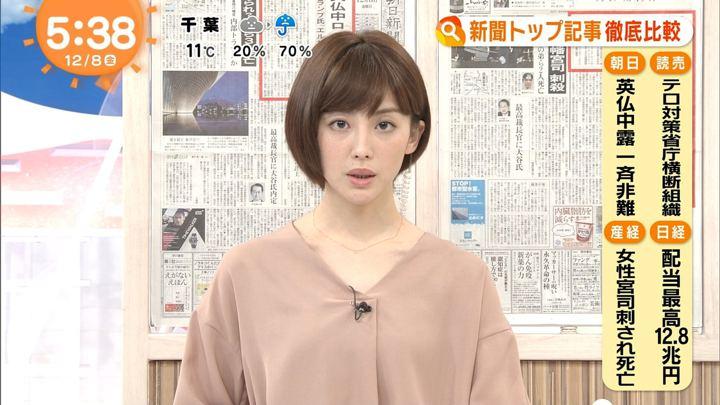 2017年12月08日宮司愛海の画像09枚目