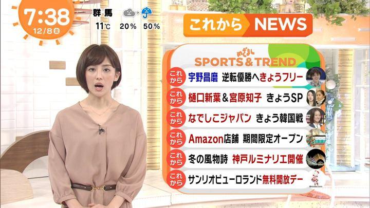 2017年12月08日宮司愛海の画像28枚目