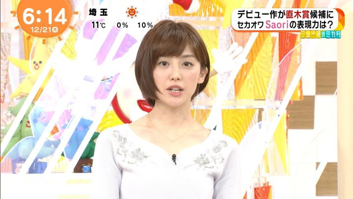 2017年12月21日宮司愛海の画像09枚目