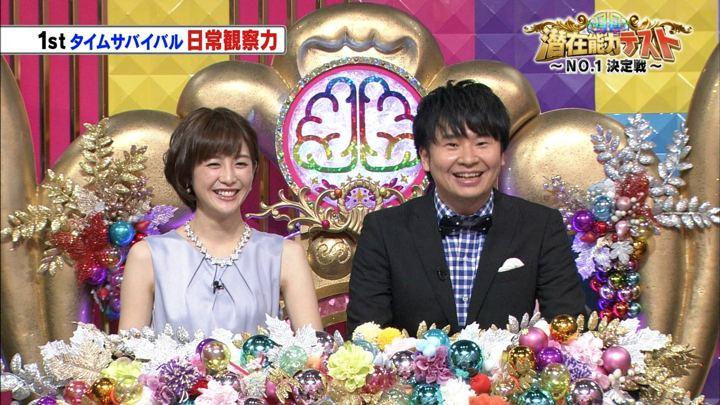 2017年12月26日宮司愛海の画像29枚目