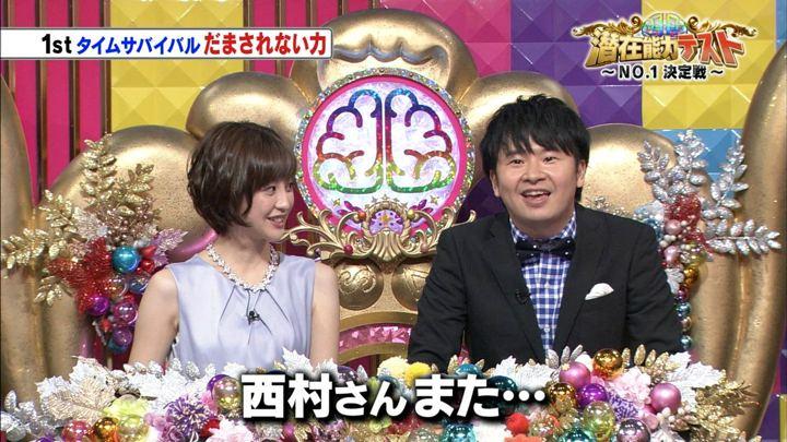 2017年12月26日宮司愛海の画像34枚目