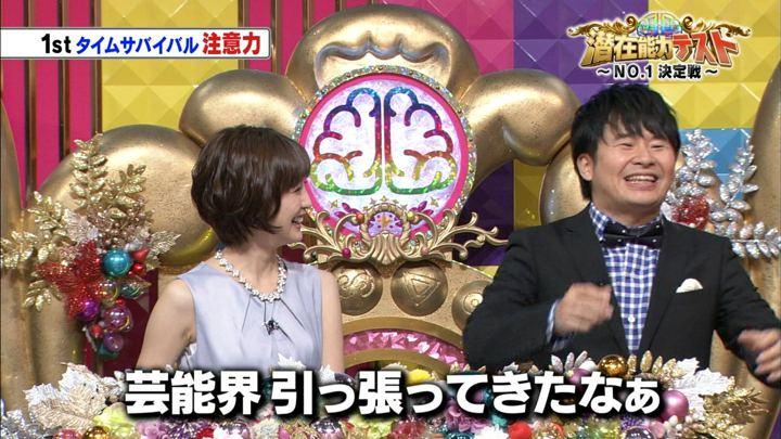 2017年12月26日宮司愛海の画像39枚目