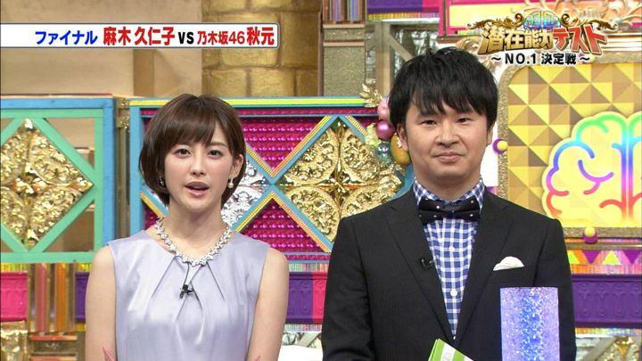 2017年12月26日宮司愛海の画像46枚目