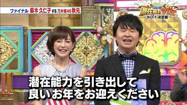 2017年12月26日宮司愛海の画像52枚目