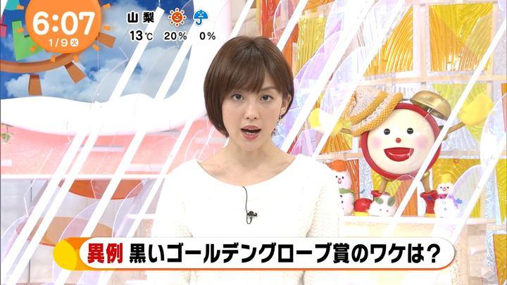 2018年01月09日宮司愛海の画像06枚目