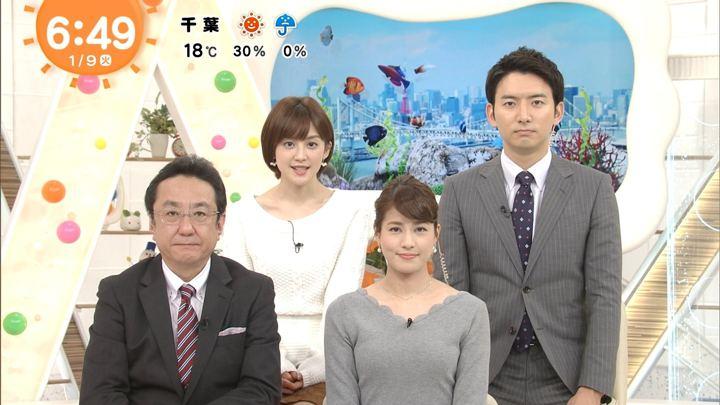 2018年01月09日宮司愛海の画像11枚目