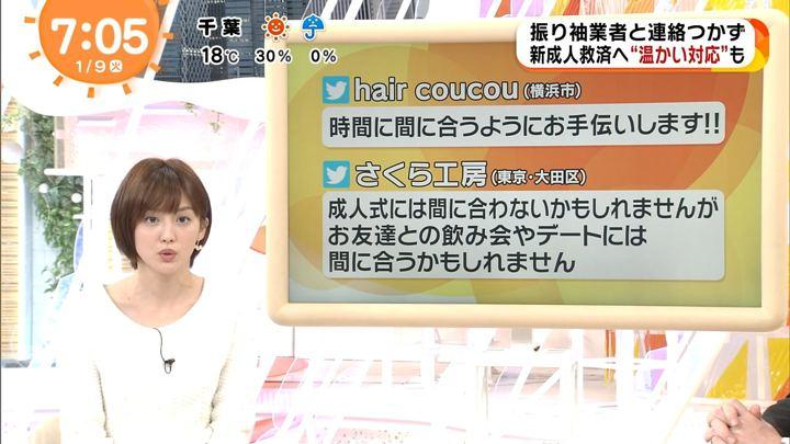 2018年01月09日宮司愛海の画像16枚目