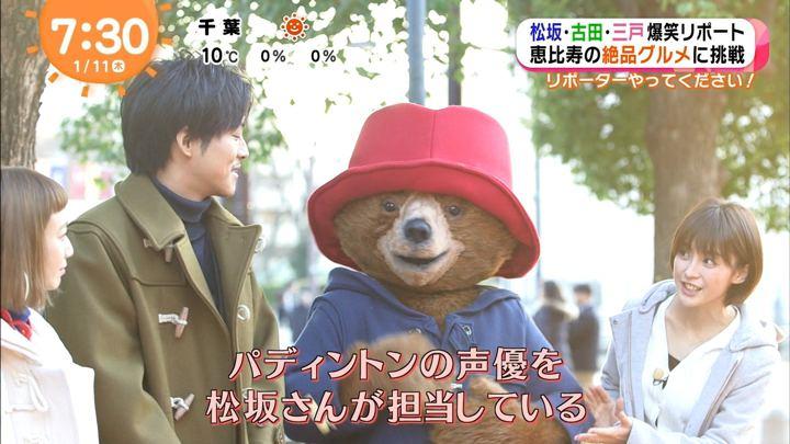 2018年01月11日宮司愛海の画像13枚目