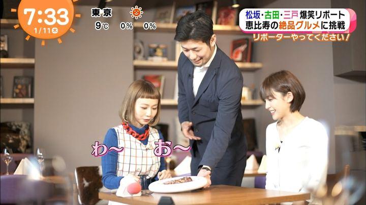 2018年01月11日宮司愛海の画像17枚目