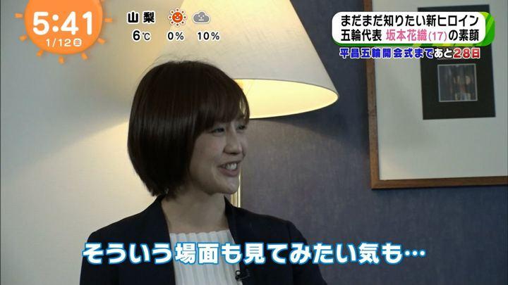 2018年01月12日宮司愛海の画像02枚目