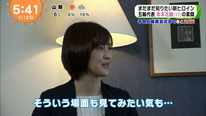 2018年01月12日宮司愛海の画像03枚目