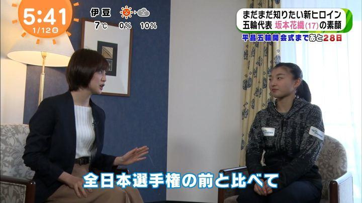 2018年01月12日宮司愛海の画像04枚目
