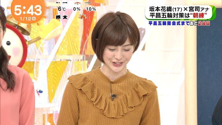 2018年01月12日宮司愛海の画像06枚目