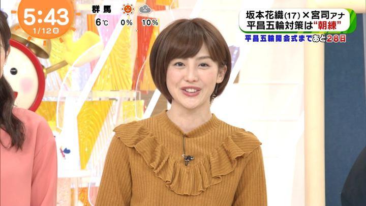 2018年01月12日宮司愛海の画像07枚目